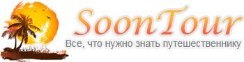 Все о туризме и отдыхе за границей на SoonTour.ru