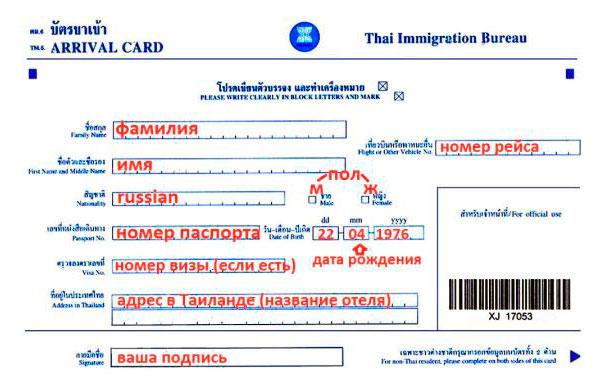 Пример заполнения миграционной карты