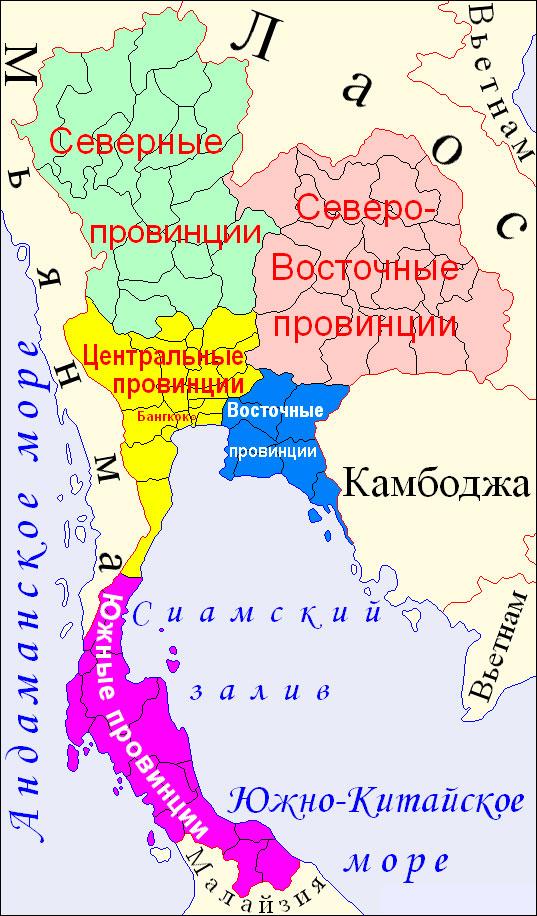 регионы Таиланда