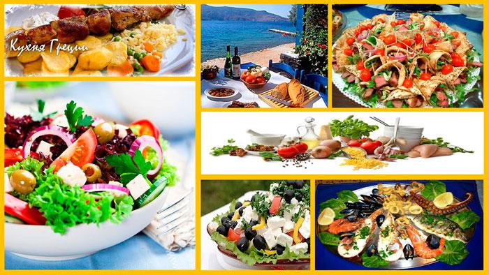 Лучшие блюда Греции